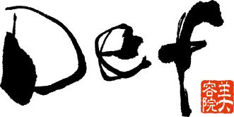 広島県廿日市市のスタイリッシュな美容室「Defhair(デフヘアー)」