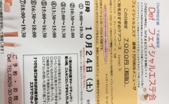 遂に!! 『一日限定エステサロン』!(^^)!