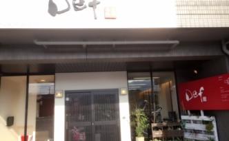 本日の Def で~す!(^^)! 眩しい~(>_