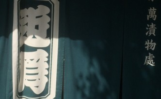 『 近為 ( きんため )』 お漬物屋さん(*^^)