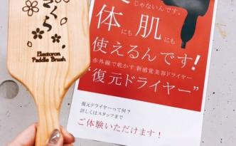 ブラシはまたまた凄い!! 4月に発売(*^^)v