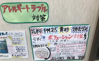 アンチポリューション 常に必須!!